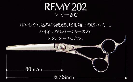 画像1: ハイネッタ&MONDO-artist ダブルネームシザー レミー202