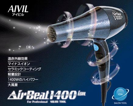 画像1: AIVIL Air Beat 1400 ion ドライヤー